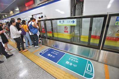 """北京地铁2号、13号线试行""""同车不同温"""""""