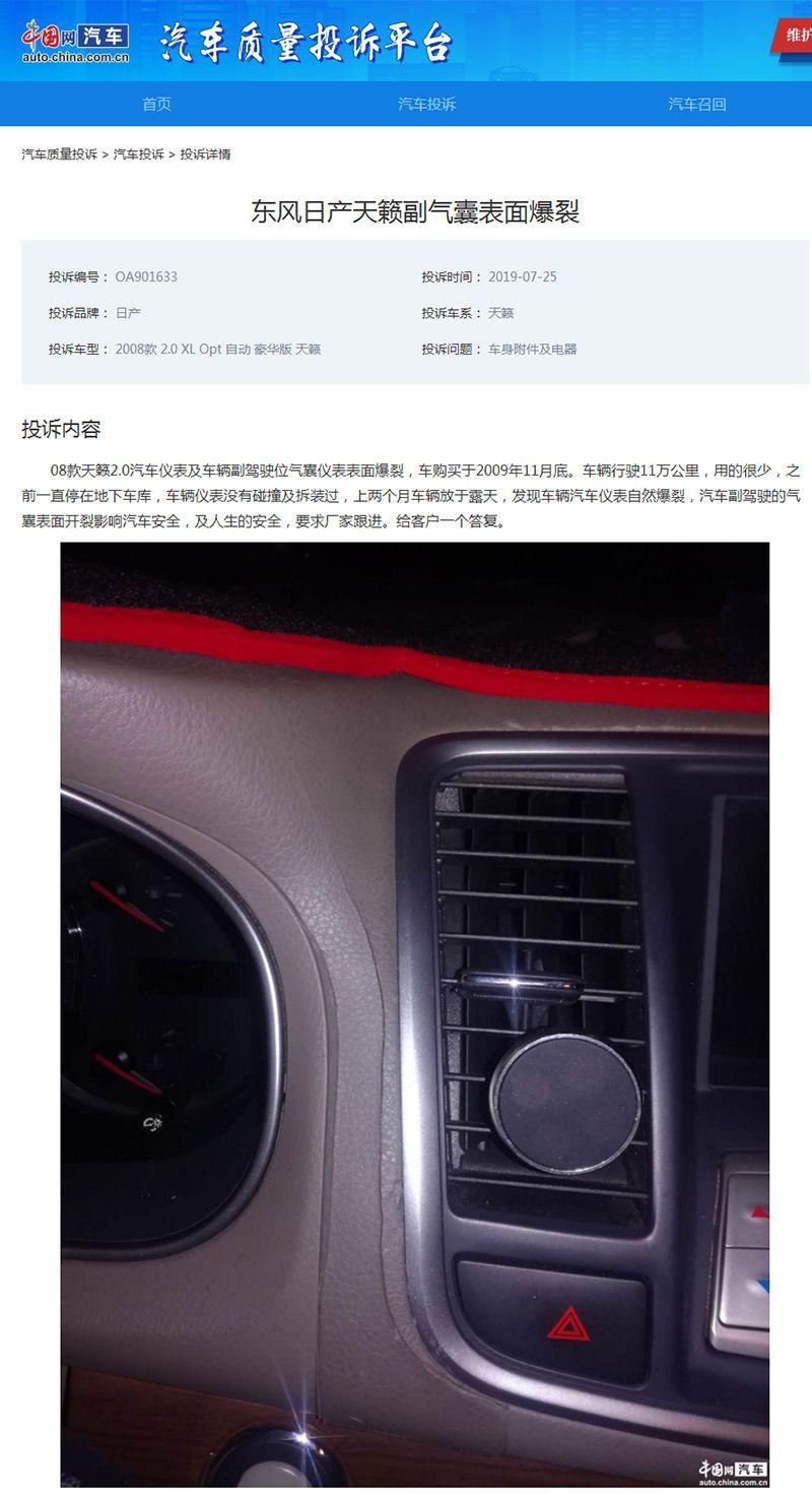 东风日产天籁气囊表面开裂严重 威胁人身安全
