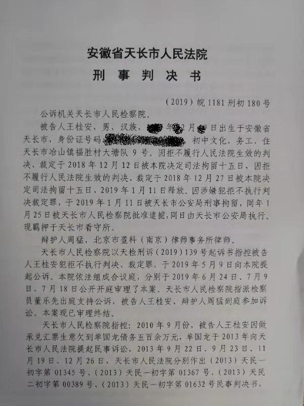 一男子误被逮捕获国家赔偿 要求检方道歉并恢复名誉