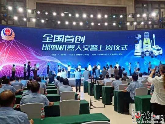 """国内首批""""机器人交警""""在邯郸上岗"""