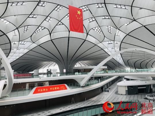 记者探访大兴国际机场航站楼:精巧设计让乘机更便捷