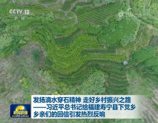 习近平总书记给福建寿宁县下党乡