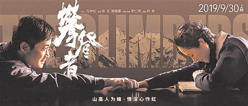 《攀登者》七夕曝情感海报 吴京章子怡深情牵手