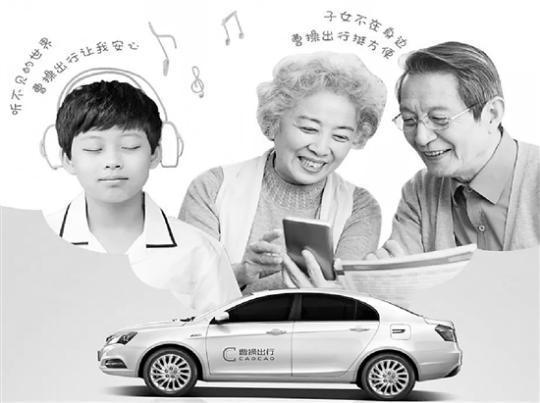 杭州开通约车热线解决老年人打车难 车费可?#28798;?#25509;给现金