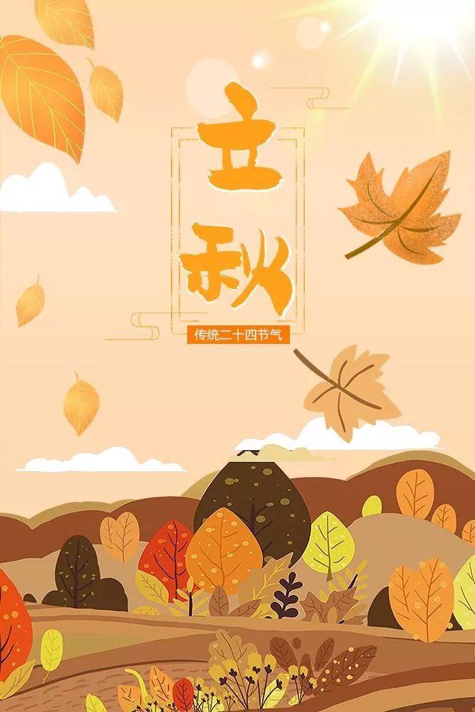 今日立秋!一转眼,秋天已经来了......