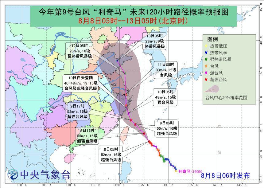 """""""利奇马""""升级为超强台风 10日白天或将登陆浙江沿海"""