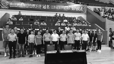 """与江苏篮球""""再续前缘""""!南钢新赛季冠名江苏女篮"""