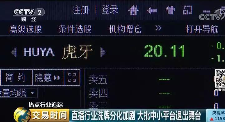 直播行业洗牌:平台大批关停 头部主播却年带货千亿刘涛的老公是谁