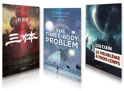 """《三体》在海外市场""""火爆""""中国科幻赢得世界目光"""
