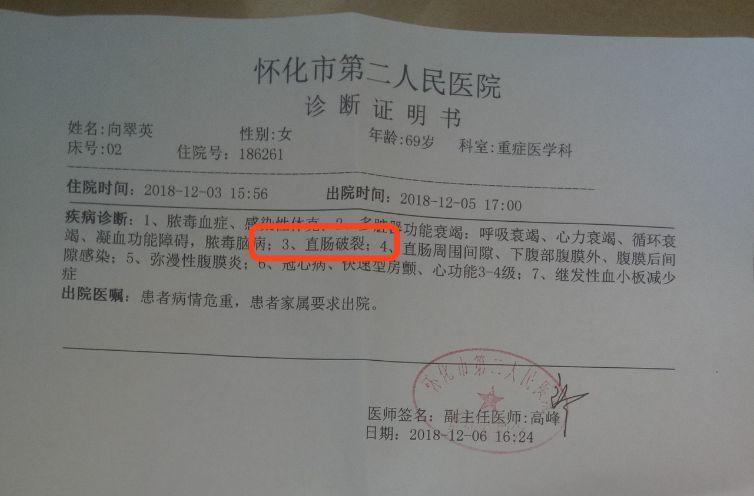 老人术后死亡认定医疗事故 涉事医护人员被行政处罚