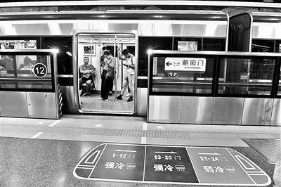 """北京多条地铁线路实行""""冷暖分区"""""""
