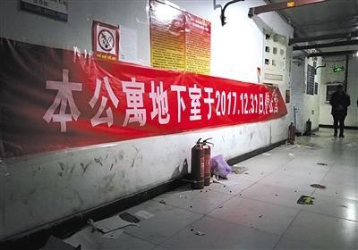北京:地下二层及以下不能作自用性宿舍