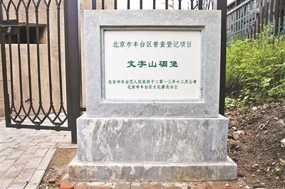 侵华碑记突然现身 北京通州发现日军发动七七事变铁证