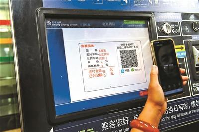 """北京地铁首日试点""""非现金支付""""  近四成乘客扫码购买地铁单程票"""