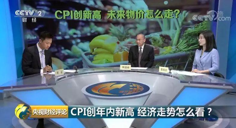"""夏季加速CPI筑顶 CPI处在""""2时代""""未来怎么走?"""