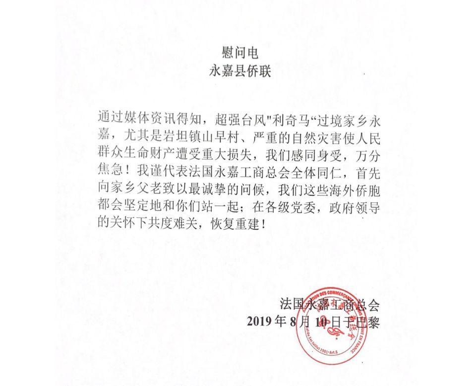 """""""利奇马""""重灾区浙江永嘉县海外侨胞已捐款200多万元"""