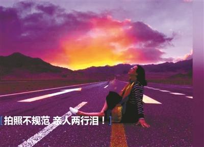 青海屡现游客在公路气泡qpao中央或坐或躺拍照 每天查处百余起