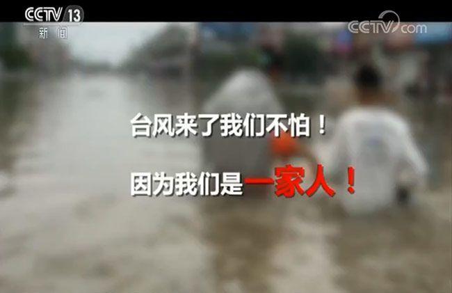 """迎战""""利奇马"""":foganglao活网站感谢你们 挺身而出 风雨中逆行"""
