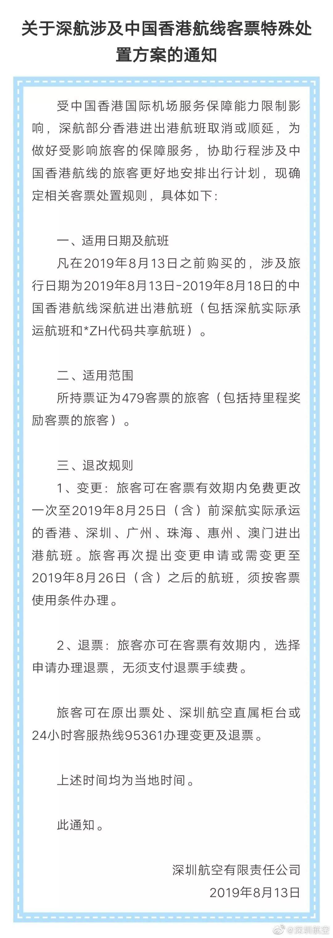 香港机场运转受阻!国内多家航司可免费退改签