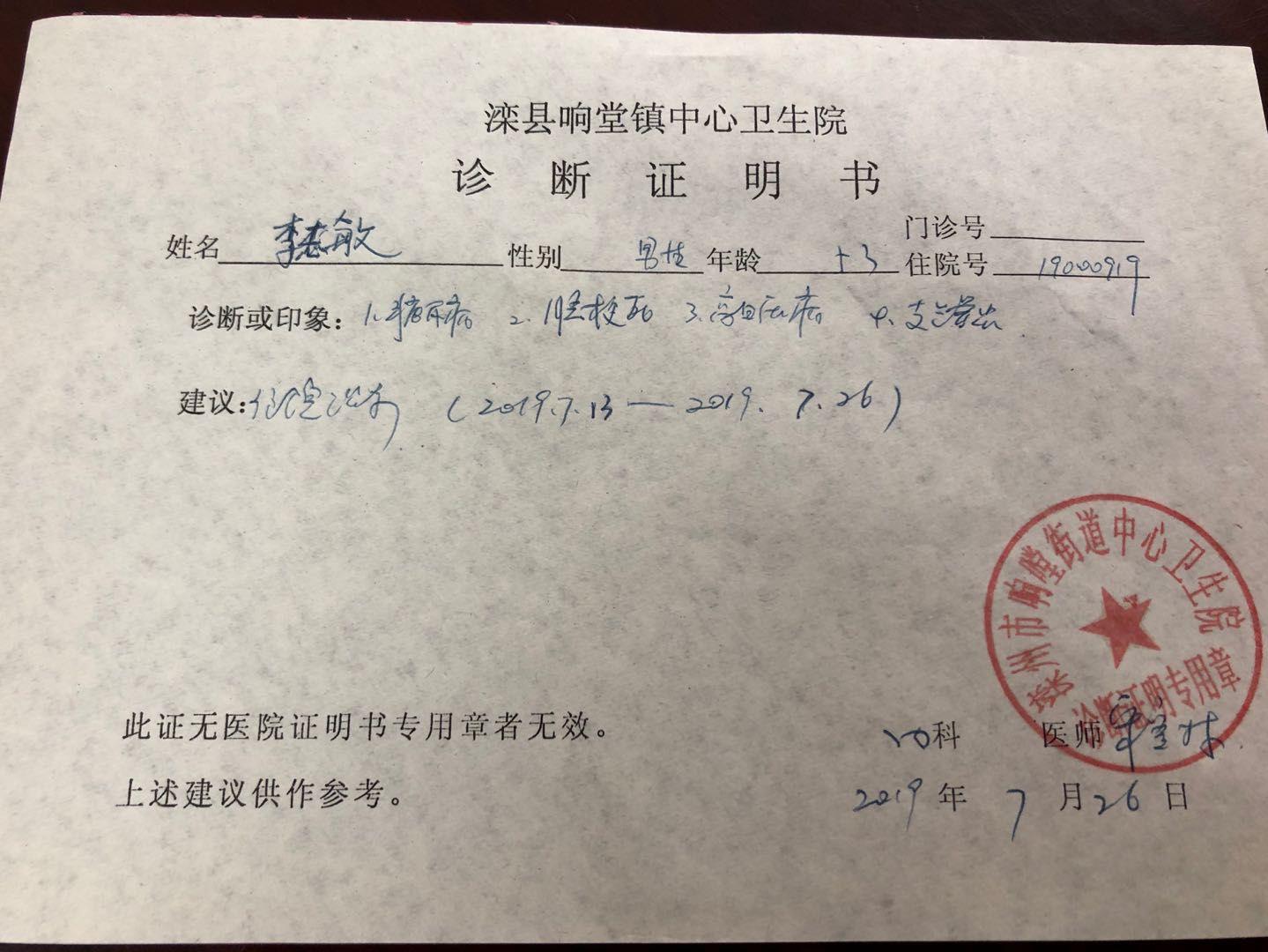 """河北""""举报红人""""改判无罪获释 提起552万国家赔偿"""