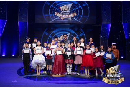 《音乐大师课·童唱经典》展演全面升级