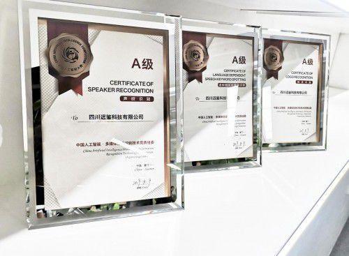 首届中国人工智能技术竞赛 远鉴荣膺A级企业