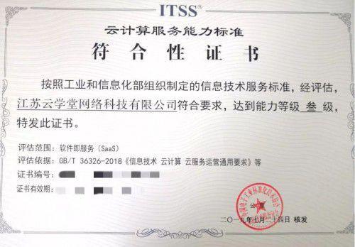 喜讯!云学堂通过ITSS云计算SaaS服务能力认证