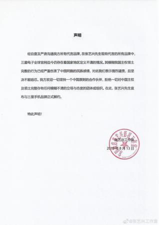张艺兴与三星解约:坚决不能容忍模糊我国主权领土完整的行为