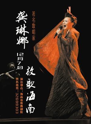 著名歌唱家龚琳娜12月放歌椰城
