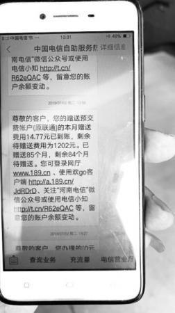 """郑州一市民用了11年 赛尔号天幕火龙的""""套餐""""不想换 手机被停机"""