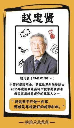 """强国脊梁:""""超导斗士""""赵忠贤"""