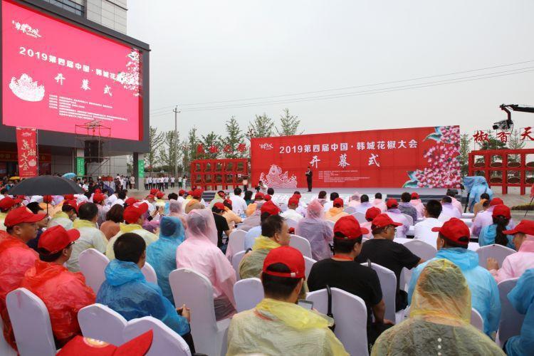 2019第四届中国·韩城花椒大会侧记:黄河岸边花椒香