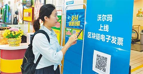 <b>深圳积极拥抱新技术 区块链电子发票加速推广</b>