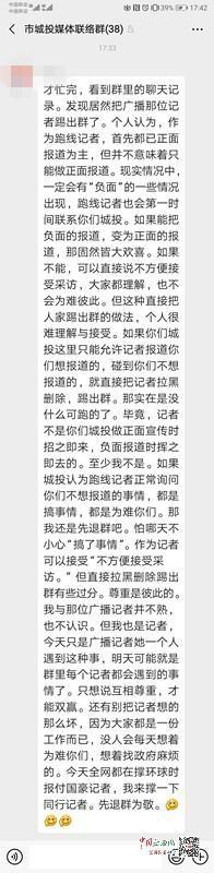 """南昌城投回应记者采访被斥""""搞事情"""":个人行为"""