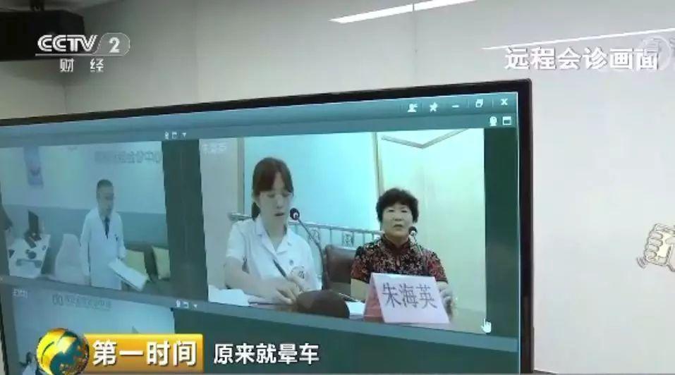 首张北京互联网诊疗执照发出!北京医生给你远程会诊
