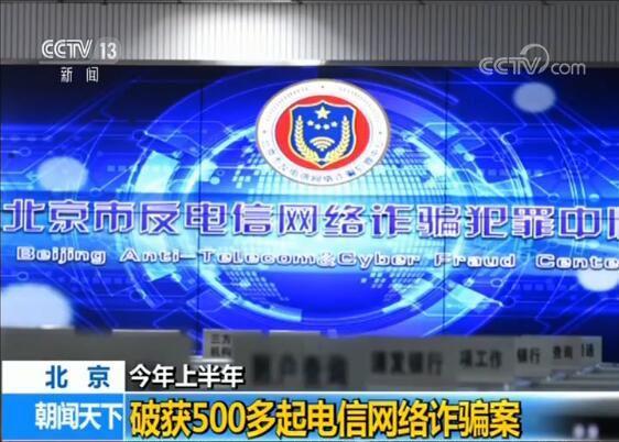 北京警方破获500多起电信网络诈骗案 代办信用卡类最为突出