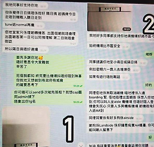 香港机管局:如证实有机管局人员有不恰当行为将绝不姑息