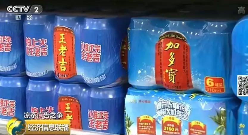 歷時5年兩大涼茶廣告之爭終結 但還有筆賬沒算完…