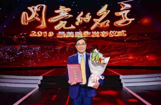2019最好医生:姚玉峰