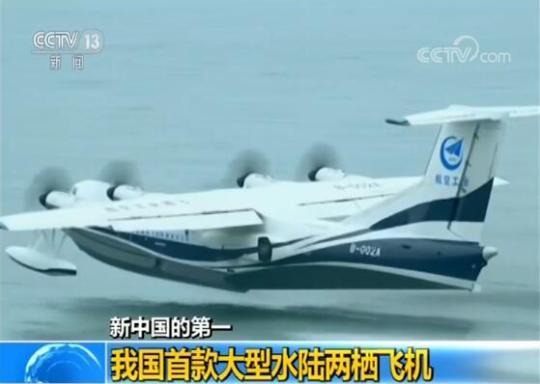 中国首款大型水陆两栖飞机