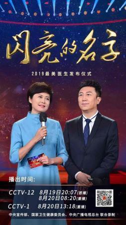 发布仪式正正在中间广播电视总台停止,将于8月19日、8月20日正正在中间广播电视总台社会与法频讲(CCTV-12)、综开频讲(CCTV-1)播出。