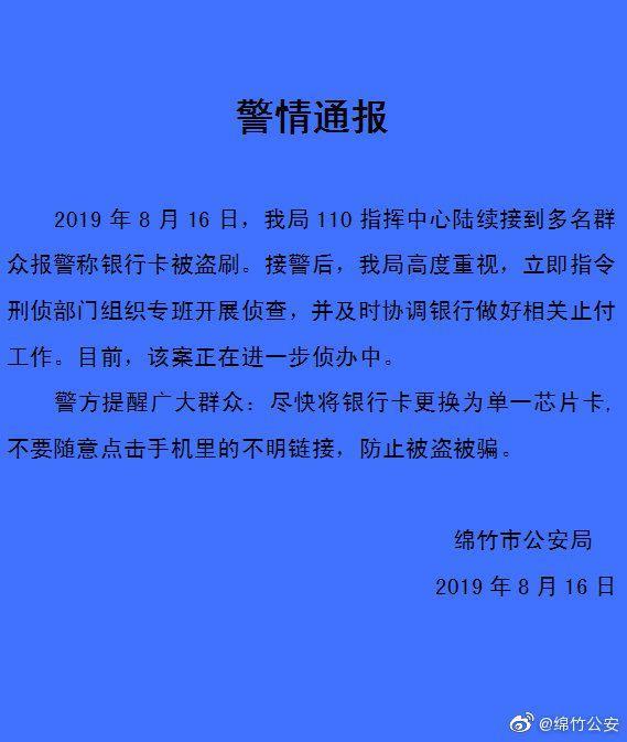 四川绵竹剑南春酒厂多名员工银行卡被盗刷,当地刑侦部门介入
