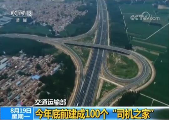 """交通运输部:今年底前建成100个""""司机之家"""""""