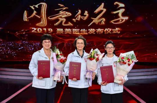 2019最好医生:中国志愿医生团队