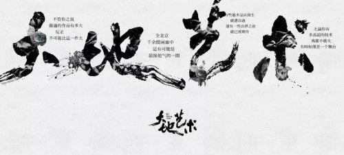 艺术赋能,阳光大地艺术季即将在京开幕