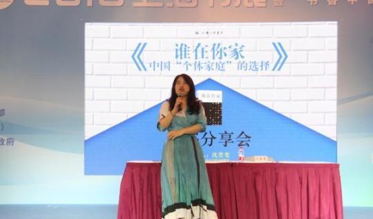 上海书展:幸福的家庭是相似的,不幸的家庭也是相似的