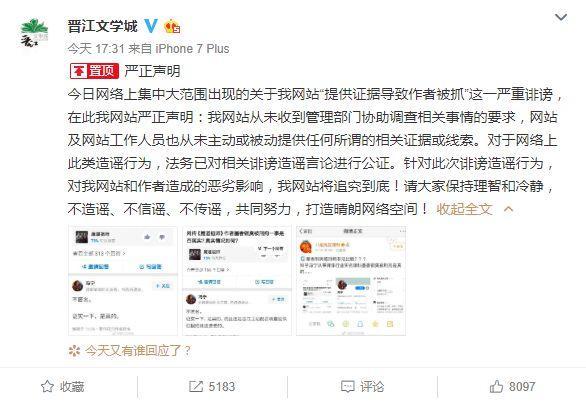 《陈情令》原着作者被刑拘? 晋江称没收到消息