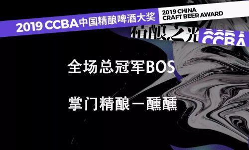 精酿之光 夺目绽放·第四届CCBA中国精酿啤酒大奖圆满收官