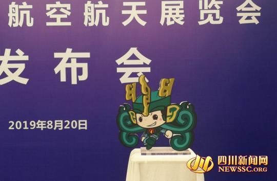 """2019四川航展票价正式公布 吉祥物""""星宝""""带你看航展"""
