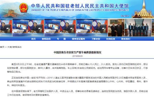 股票行情:中国旅行团老挝车祸:8名伤者抵达万象机场,中老两军医
